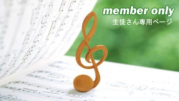 横浜市青葉区大人のピアノ教室あおばピアノの部屋