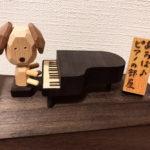 横浜市大人のピアノ教室 あおばピアノの部屋