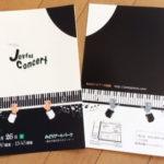 横浜市大人のピアノ教室 あおばピアノの部屋 プログラム