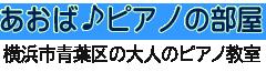 横浜市青葉区ピアノ教室 あおば♪ピアノの部屋