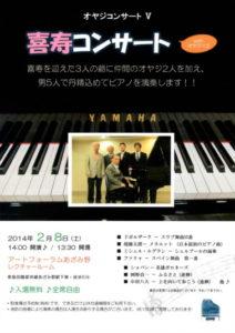 横浜市青葉区大人のピアノ教室コンサートちらし