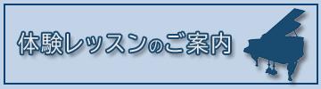 横浜市青葉区大人のピアノ教室 体験レッスン案内